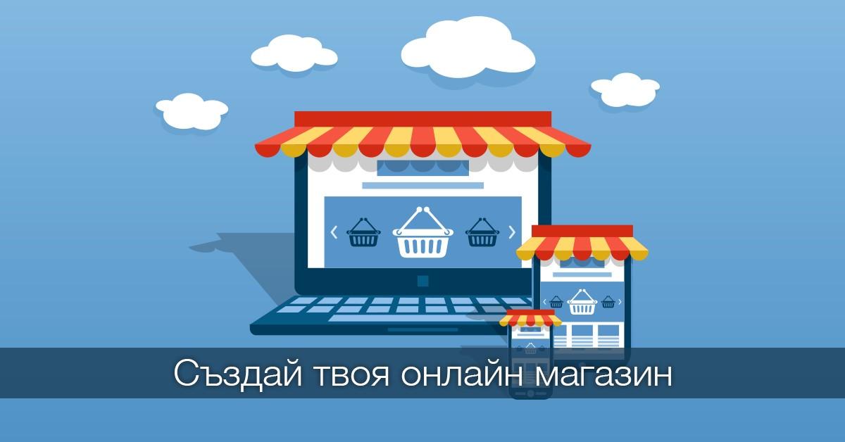 onlineshop_illustration