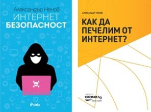 книги Александър Ненов