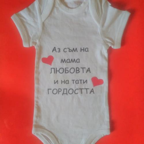 Детско памучно боди с надпис по ваша идея