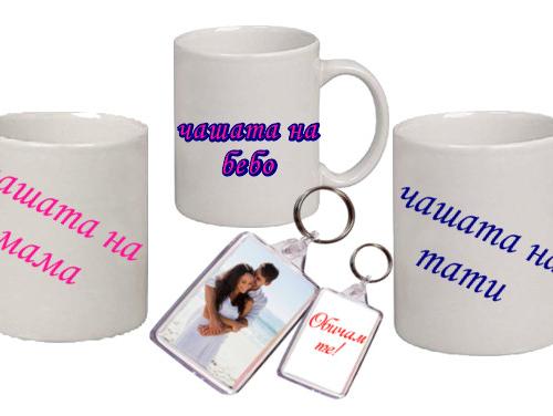 3 броя чаши  + 3 броя ключодържатели със снимки или надписи по Ваша идея