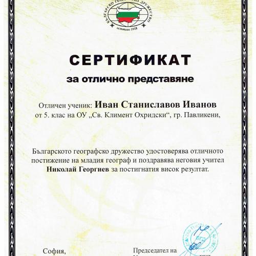 Иван Иванов с награда от Български географски съюз