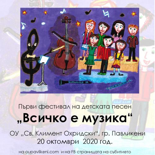 """Първи фестивал на детската песен """"Всичко е музика"""""""